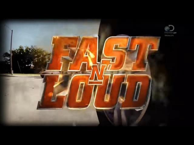 Быстрые и громкие 13 сезон 3 серия. All About the Bass / Fast N' Loud (2017)