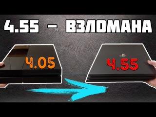 ВЗЛОМ PS4 4.55 - МЕНЯЮ СТАРУЮ PS4 FAT НА НОВУЮ PS4 PRO   ПРОШИВКА ВЗЛОМ 2018