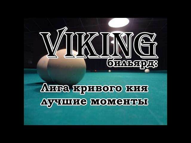 Русский бильярд Лига кривого кия