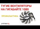 Gigabyte Geforce 1080 Windforce вентилятор туго крутится