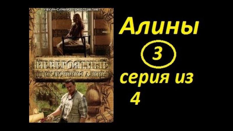 Невероятные приключения Алины 3 серия