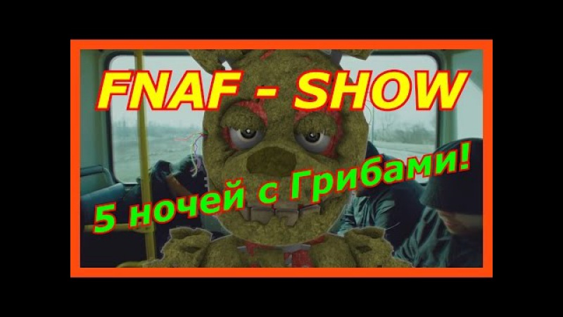 FNAF - SHOW - 5 ночей с Грибами! (Прикол по 5 ночей с Фредди и фнаф анимация!)