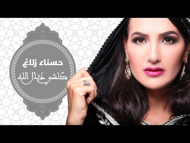 المغربية حسناء زلاغ - كلشي ديال الله | Hasna Zalagh - Kolchi Dial Lah