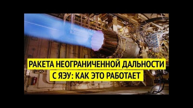 РАКЕТНЫЙ БЕЗЛИМИТ ПУТИНА ШОКИРОВАЛ МИР | с ядерным двигателем ракета неограниченной дальности с яэу