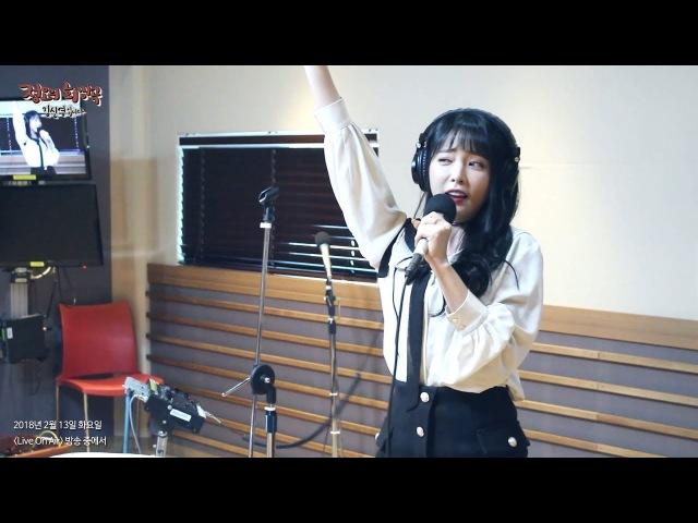 HONG JIN YOUNG - GOOD BYE, 홍진영 - 잘가라 [정오의 희망곡 김신영입니다] 20180213