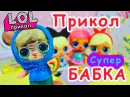 ШооК!! Кукла лол Супер бабка в шаре ♥ ЛОЛ прикол / Doll lol Super Granny ♥ LOL funny