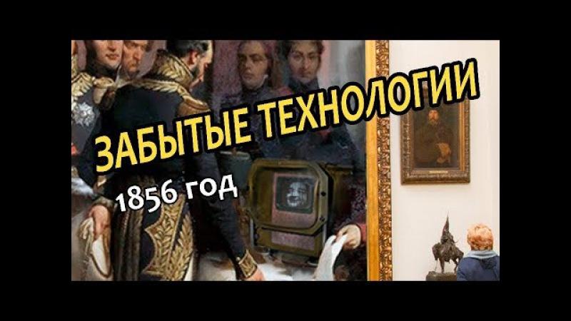 Сканеры, факсы и телевизоры в 19 веке. Забытые технологии прошлого.