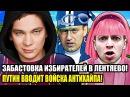 ГНОЙНЫЙ ПРОДАЛСЯ КРЕМЛЮ Г.ЛЕНТЯЕВО!!1