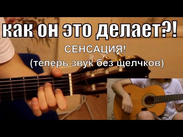 Так как играть два аккорда Фишки западных гитаристов! Smells Like Teen Spirit (GuitaristTV)