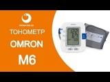 Тонометр Omron M6