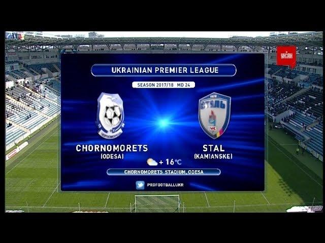 Матч ЧУ 2017/2018 - Черноморец - Сталь - 0:1.