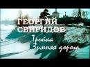 Георгий Свиридов Тройка Зимняя дорога Метель 1964 OST