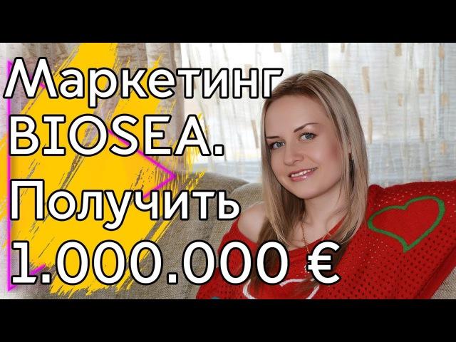 Маркетинг План Biosea Биоси Вебинар Маркетинг план для новичка Елена Коваленко