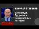 Николай Стариков: Олимпиада, Грудинин и национальные интересы
