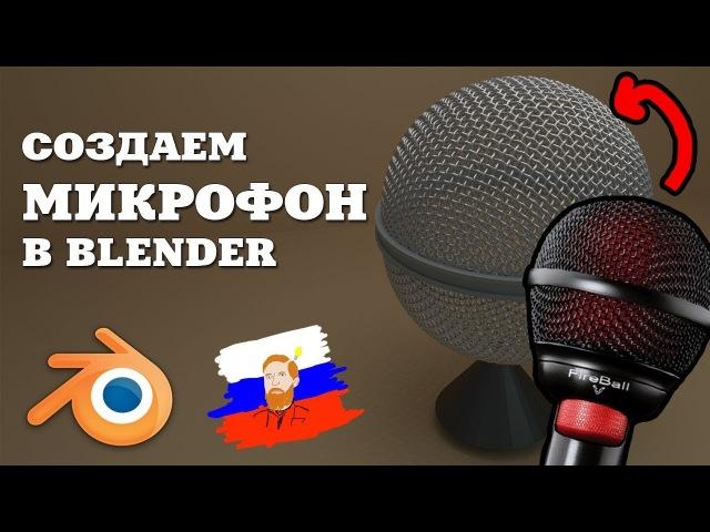 Создаем микрофон в BLENDER | Быстрый туториал