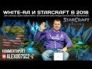 White-Ra в StarCraft: Remastered в 2018: PvZ vs iNcontroL