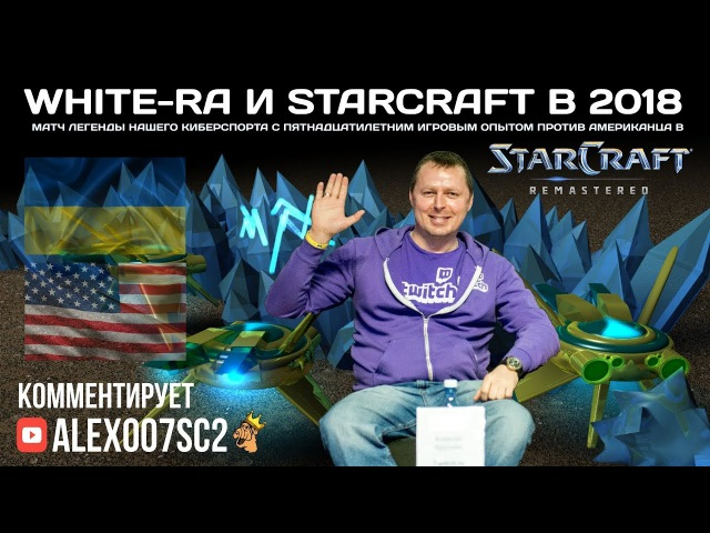 White-Ra в StarCraft: Remastered в 2018: PvZ vs iNcontroL