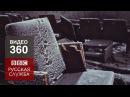 Микрорайон Советский Воркута перед расселением видео 360