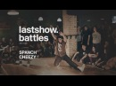 Lastshow.battles hip-hop 1x1 | 1/2 of final | Spanch vs. Cheezy