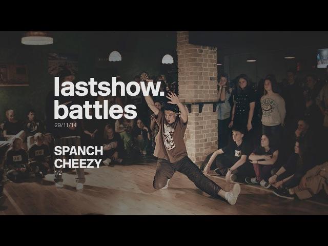 Lastshow.battles hip-hop 1x1   1/2 of final   Spanch vs. Cheezy