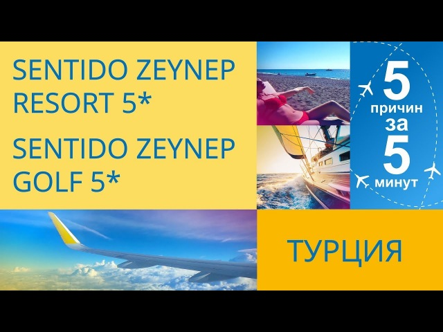 Sentido Zeynep resort Sentido Golf