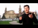 Скільки років старовинному Дрездену | Осінь Без Віз 5