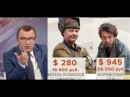 Кто богаче, бомж из США или работающий россиянин