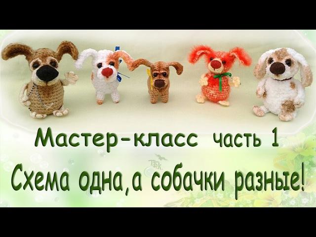 Собака крючком.Часть 1,Мастер-класс. knit a dog