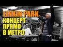 Линкин Парк Концерт прямо В МЕТРО 17 мая 2017
