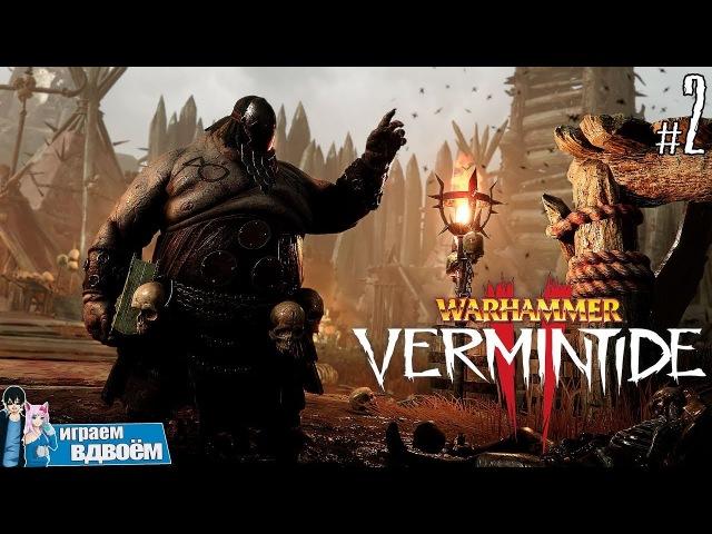Warhammer Vermintide 2 coop Дремучий Лес 2