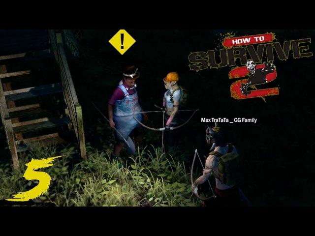 How to Survive 2(coop) - Объявился веселый чудак Рэймонд! Кажется он свихнулся... 5