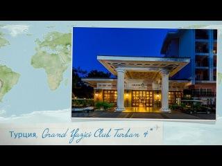 Обзор отеля Grand Yazici Club Turban 5* в Мармарисе.