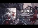 Легенда Ксентарона - 04 - Вне Времени