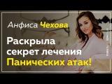 Анфиса Чехова нашла способ избавления от панических атак и ВСД | Павел Федоренко