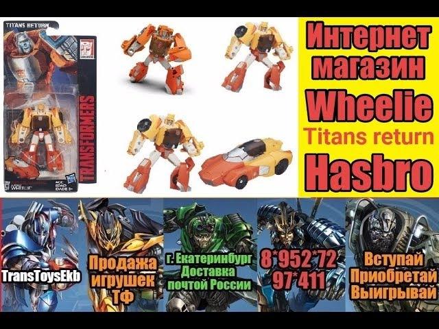 Обзор на Wheelie. Titans return. Hasbro. Интернет магазин TransToysEkb.