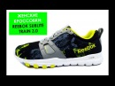 Женские кроссовки REEBOK SUBLITE TRAIN 3 0 AOP MSH WOMEN ОРИГИНАЛ