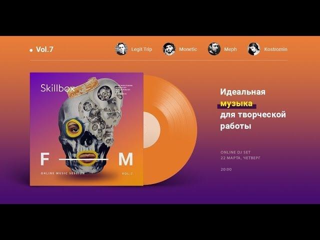 LIVE 22.03.18 @ Skillbox.FM - Online Music Session Vol. 7