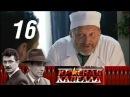 Красная капелла. 16 серия 2004. Детектив, история, боевик @ Русские сериалы
