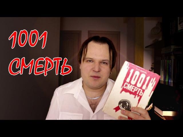 ТЫСЯЧА СПОСОБОВ УМЕРЕТЬ Обзор книги 1001 смерть А.Лаврина