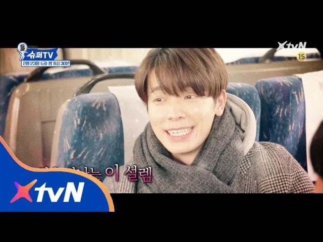 SuperTV [5회예고] 슈주의 영화 같은 사랑 이야기?! 180223 EP.5