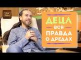 Pro Dread. Выпуск 13. ДЕЦЛ Вся ПРАВДА о дредах