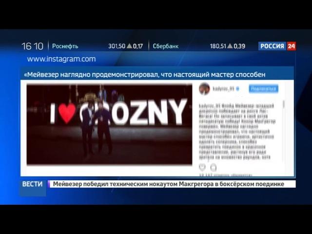 Новости на «Россия 24» • Кадыров: Мэйуэзер артистично одолел Макгрегора