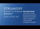 Стручков Андрей Контент и продажи дайджест 22 01 27 01 18