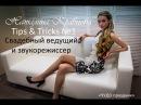 Наталина Кравцова Tips Tricks №1 Свадебный ведущий и звукорежиссер Секреты и хитрости