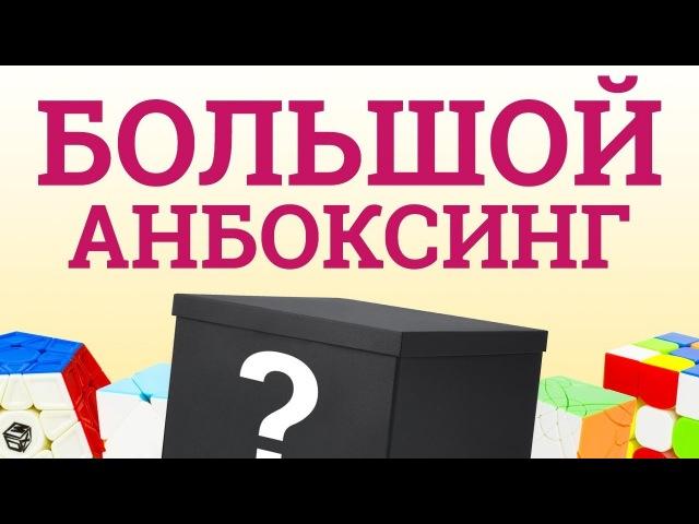 БОЛЬШОЙ АНБОКСИНГ С CCCSTORE.RU | ЧТО В ЧЕРНОЙ КОРОБКЕ?