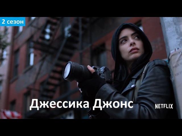 Джессика Джонс. 2 сезон. (2018). Тизер-трейлер.