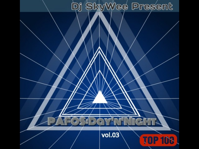 ФЕВРАЛЬ 2018 - Dj SkyWee Present - Pafos: Day'n'Night (vol. 03)