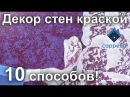 10 способов декора стен краской Работа с глазурью Декор своими руками Имитация штукатурки