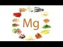 Как определить, что вам не хватает магния в организме