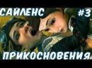 №985 ПРИЯТНЫЕ И НЕОЖИДАННЫЕ ПРИКОСНОВЕНИЯ В Silence 3